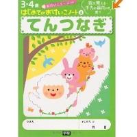 てんつなぎ (3・4歳はじめてのおけいこノート)